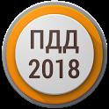 Билеты ПДД 2018 PRO +Экзамен РФ icon