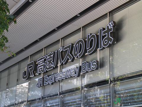 東京駅八重洲南口 JR高速バスターミナル_01