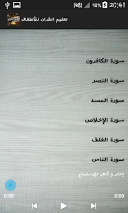تعليم القرآن الكريم للأطفال _ محمد صديق المنشاوي - náhled