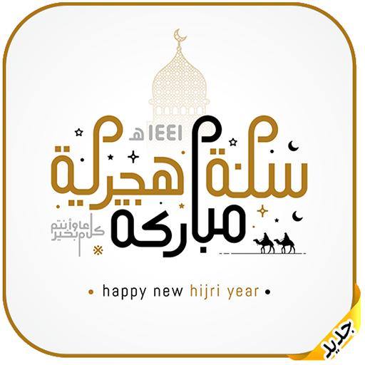 سنة هجرية مباركة تهاني سنة هجرية جديدة 1441 Apps Bei