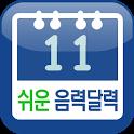 음력 달력 일정 icon