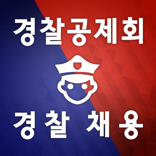 경찰채용 Police Edu