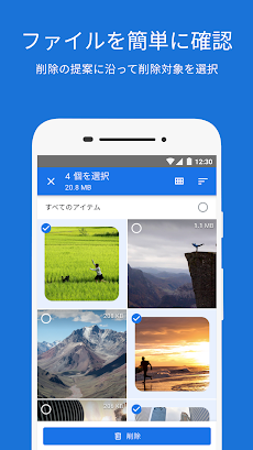 Files by Google: スマートフォンの容量を確保のおすすめ画像2