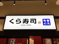 くら寿司 藏壽司 高雄夢時代店
