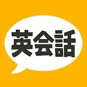 英会話フレーズ1600 リスニング&聞き流し対応の無料英語アプリ
