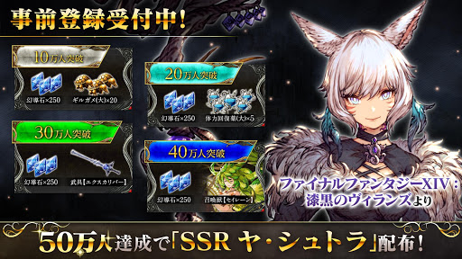 FFBE幻影戦争 WAR OF THE VISIONS Varies with device screenshots 1