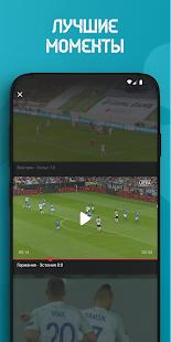 Официальное приложение ЕВРО-2020 Screenshot