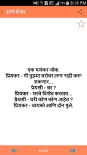 Marathi Jokes | मराठी जोक्स - náhled
