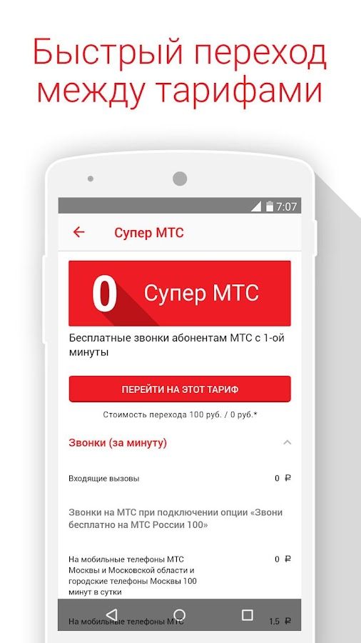 МТС Сервис - screenshot