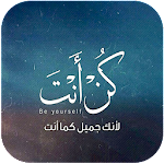 كن أنت - Be Yourself Icon