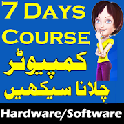 Learn Computer Course in Urdu