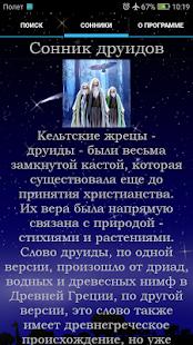 Книга сновидений (сонник) Pro - náhled