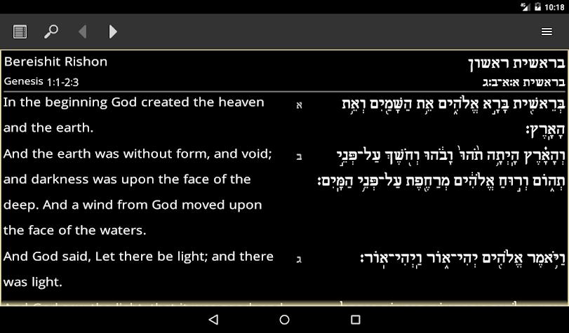 Tanach Bible - Hebrew/English Screenshot