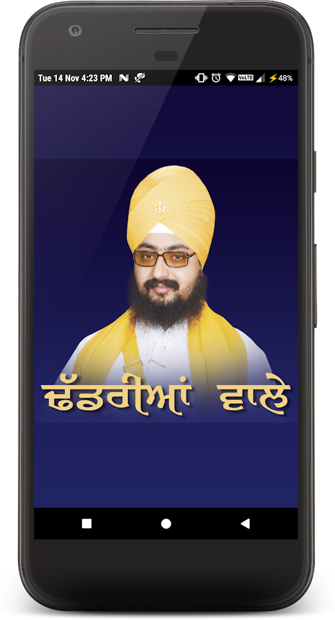 Dhadrianwale- screenshot
