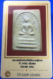 ###พระมีบัตรรับรอง 40บาท###พระสมเด็จหลวงปู่นาค วัดระฆัง พิมพ์ปรกโพธิ์ ปี 2495 กทม. พร้อมบัตรรับรองเวปดีดี-พระ