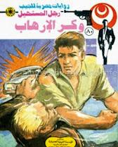 قراءة تحميل وكر الإرهاب رجل المستحيل أدهم صبري نبيل فاروق