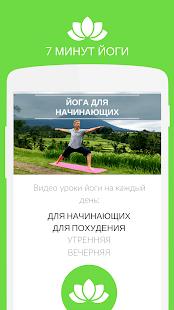 Йога для Начинающих, Похудения Дома: 7 Минут Йоги Screenshot