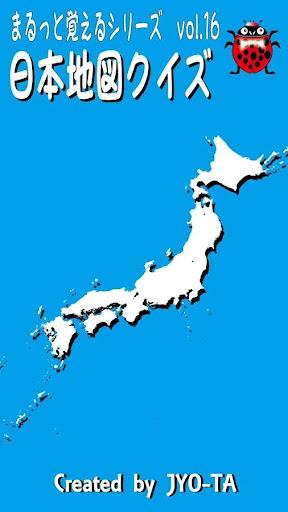 日本地図クイズ 「城」「神社」「寺院」に詳しくなろう