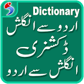 Advance English Urdu Dictionary Offline Free
