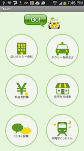 Japanese Taxi search Takuru- screenshot thumbnail