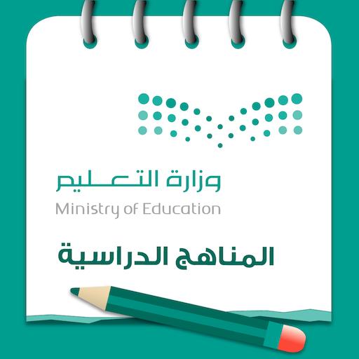 المناهج المدرسية السعودية