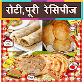 Roti - Puri Recipes in Hindi ( Offline )