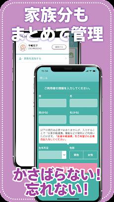 EPARKお薬手帳-予約もできる無料のお薬手帳アプリのおすすめ画像5