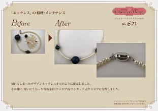 Photo: 「ネックレス」の修理メンテナンス。 ジュエリーリメイク グランベルク作品紹介