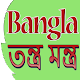 Download Bangla Tantra Mantra (বাংলা তন্ত্র মন্ত্র) For PC Windows and Mac