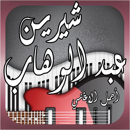 احلى ماغنت شيرين عبد الوهاب Apk 10 Download Free Music