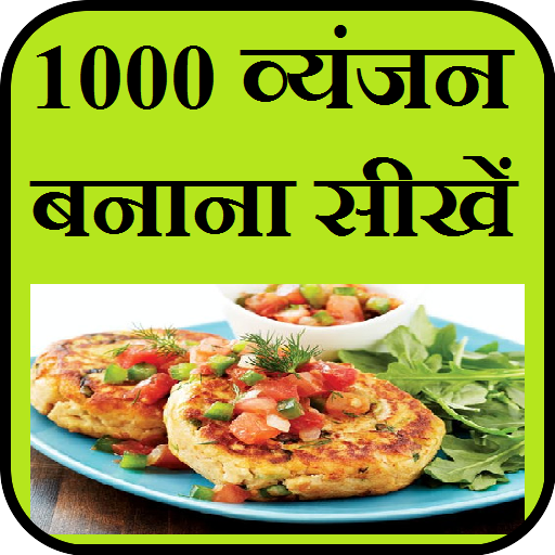 Learn recipes in hindi apps on google play forumfinder Image collections