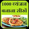 Learn Recipes in Hindi