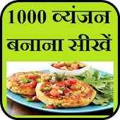 Learn Recipes in Hindi