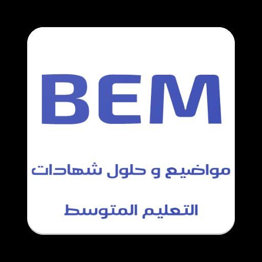 مواضيع و حلول شهادات التعليم المتوسط BEM