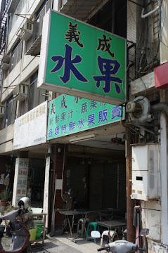 義成水果店