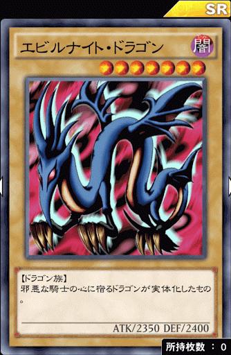 エビルナイト・ドラゴン