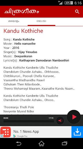 Malayalam song lyrics  screenshots 6