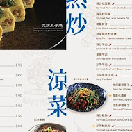 筷炒 KUAICHAO