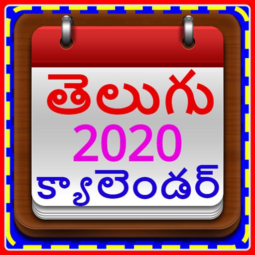Ku Calendar 2020 Telugu Calendar 2020 With Festival   Izinhlelo zokusebenza ku