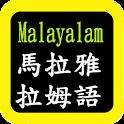 馬拉雅拉姆語聖經 Malayalam Bible icon