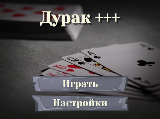 Durak | u0414u0443u0440u0430u043a - offline game  screenshots 9
