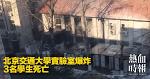 北京交通大學實驗室爆炸 3名學生死亡