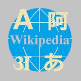 Wikipedia Translate