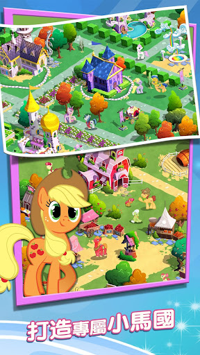 My Little Pony Game Puzzle APK - DownloadAtoZ