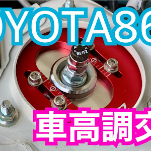 86 GT Limitedのカスタム事例画像 Shun-Bowさんの2020年09月09日22:41の投稿