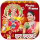 Navratri Photo Frame 2020 APK