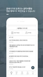SVMA - 내손안의 수의사회 - náhled