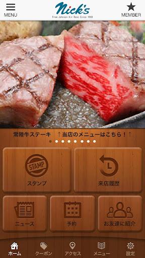 狭山市 ステーキハウス レストラン 「ニックス」 公式アプリ