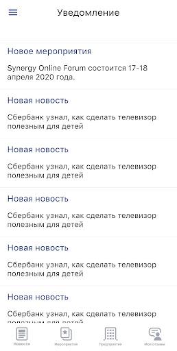 Привет, Вася! screenshot 3