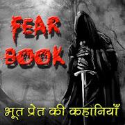 Fear Book - भूत प्रेत की कहानियां